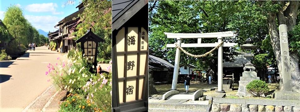 海野宿と白鳥神社