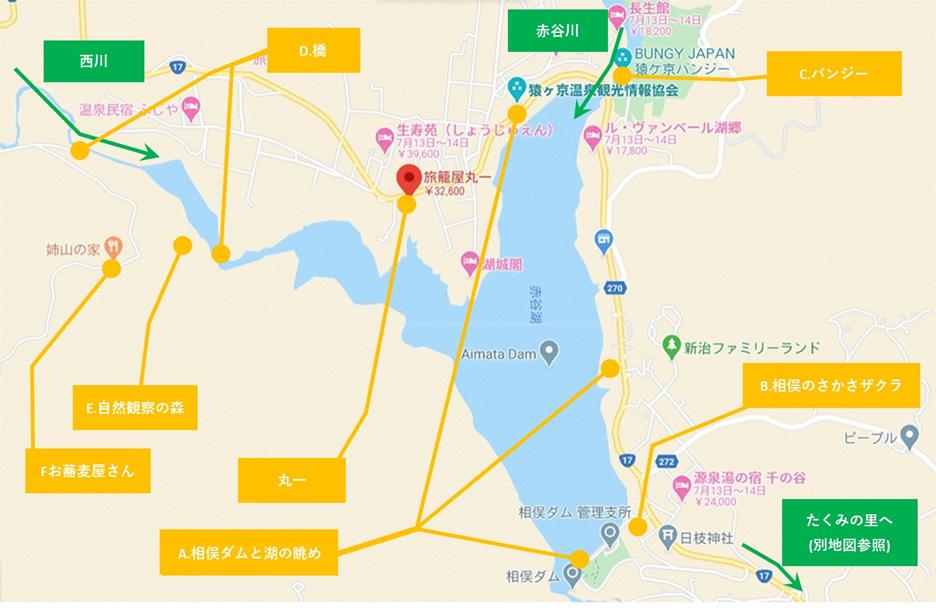 猿ヶ京 散策Map
