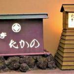 上山田温泉 旅亭たかの