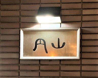 ステーキ円山@札幌